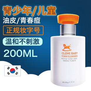 韩国儿童洗面奶3-5-9-12岁青少年泡沫祛黑头痘男女学生宝宝洁面乳