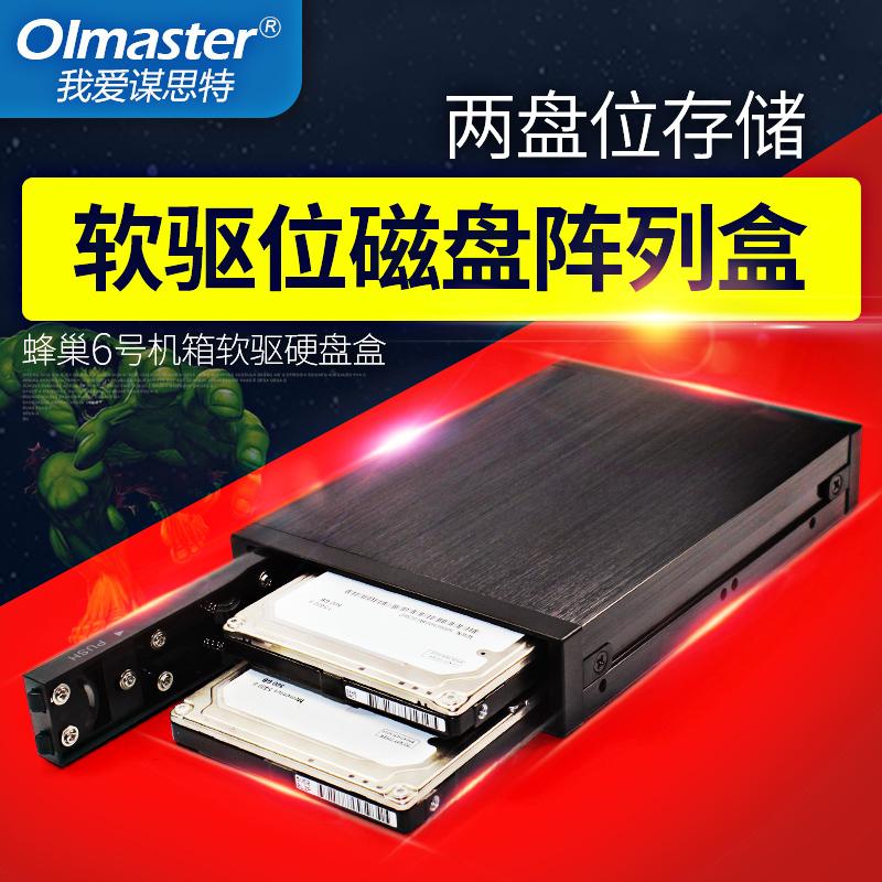 软驱位内置双盘位2.5英寸硬盘盒固态硬盘台式机串口磁盘阵列盒子