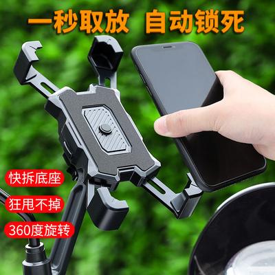 Motorcycle Electric Car Mobile Phone Holder Navigation Holder Takeaway Rider Battery Car Holder Bicycle Mobile Phone Holder