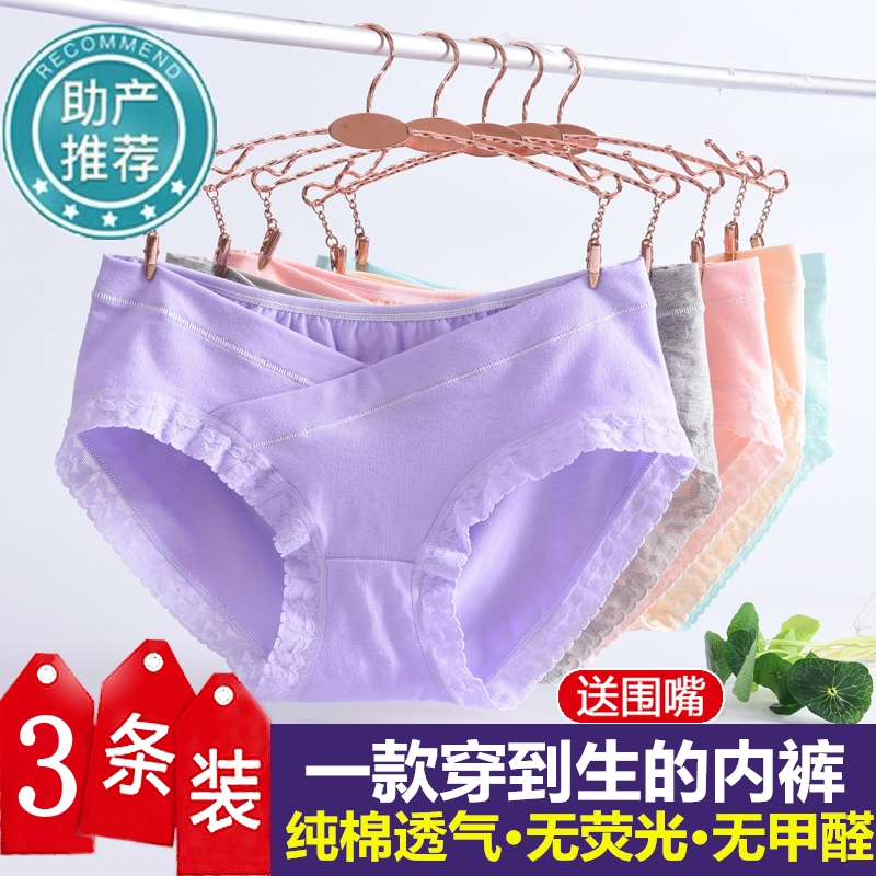 Pregnant womens underwear pure cotton low waist early second trimester early third trimester thin large size shorts female summer