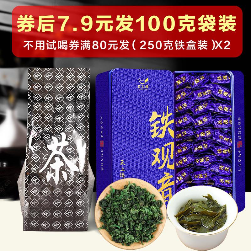 安溪铁观音浓香型茶叶2020新茶秋茶特兰花香级乌龙茶袋装小包100g