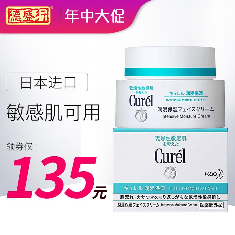 日本正品花王Curel珂润面霜40g深层润浸保湿乳霜滋润敏感肌补水女