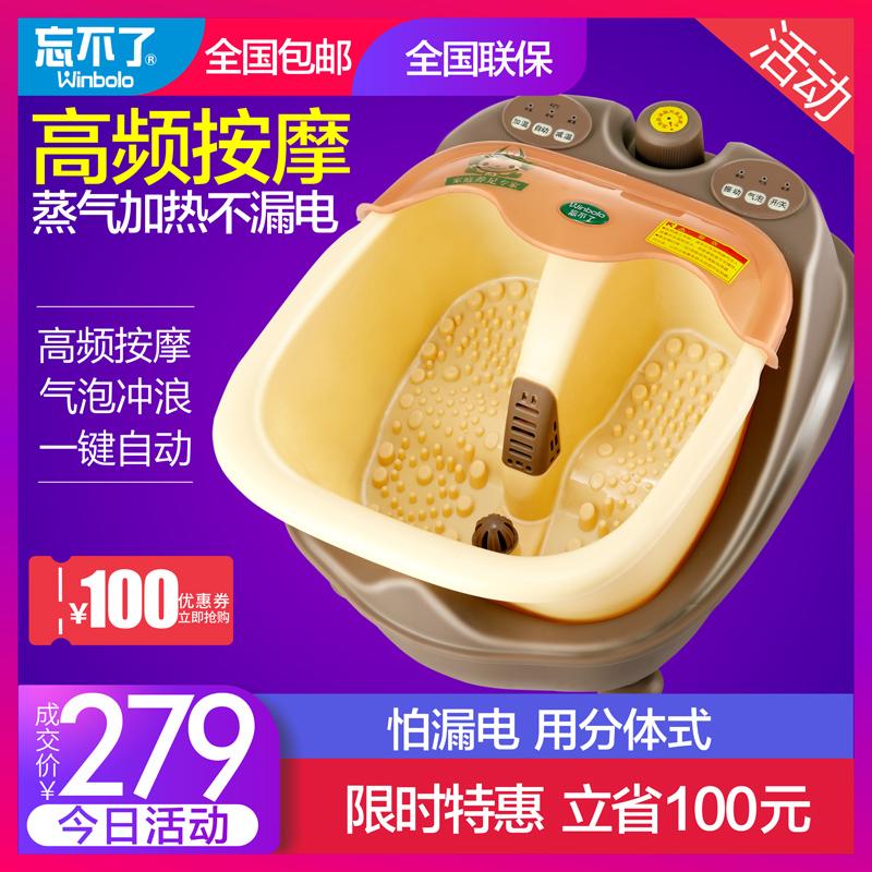 忘不了分体式泡脚桶家用电动按摩洗脚盆器全自动加热恒温足浴盆,可领取125元天猫优惠券