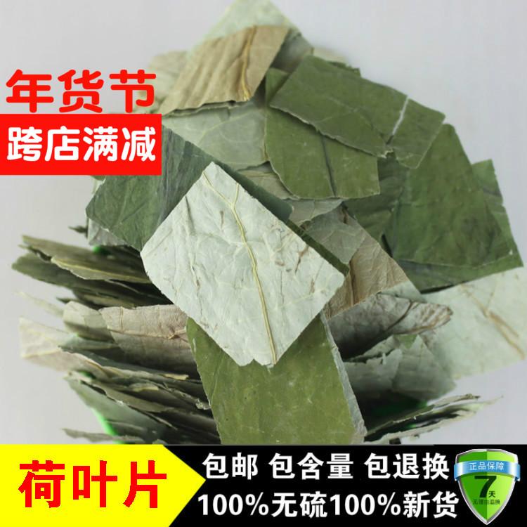 精选中药材新鲜无硫 方片 荷叶茶荷叶干荷叶片完整无碎 500克包邮