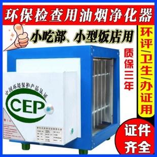 餐饮业抽油机净化器商用一体厨房小型小吃店酒店室内卫生间