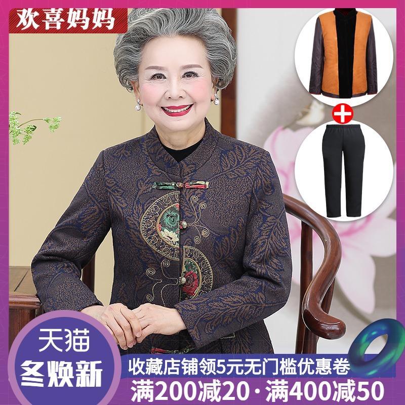 中老年人秋装女奶奶加绒外套妈妈冬装上衣老人衣服太太60-70岁80