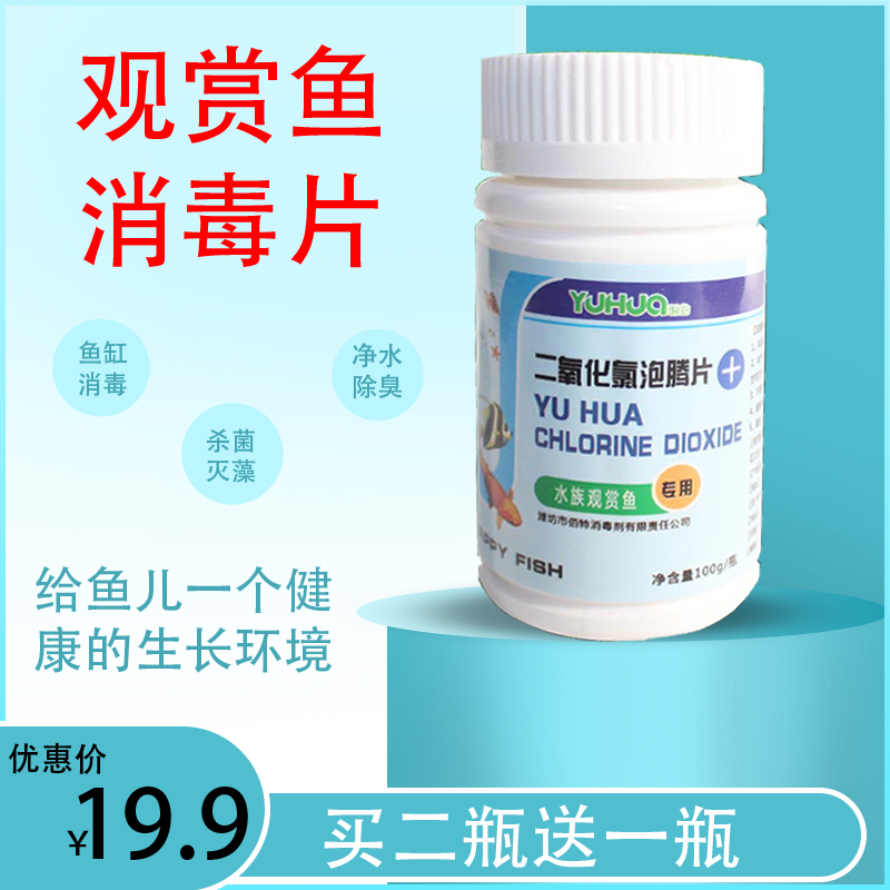 Yuhua fish tank chlorine dioxide effervescent tablet