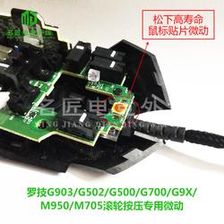 罗技鼠标微动开关滚轮中键按压G502/G903/G900/G500/G700M950贴片