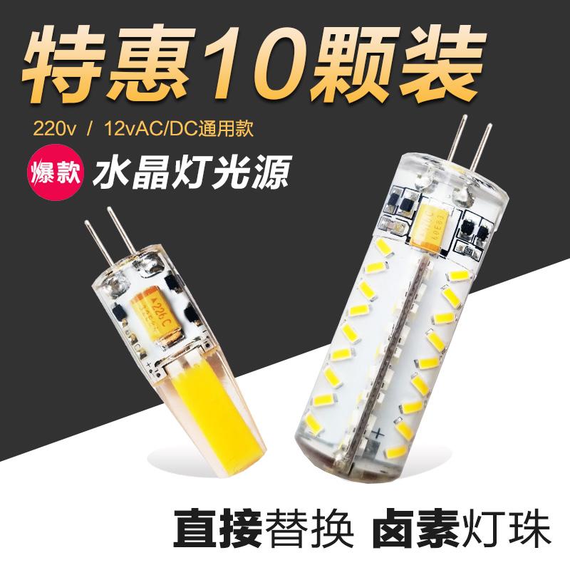 10只装g4 led12v插脚220v小灯泡灯珠
