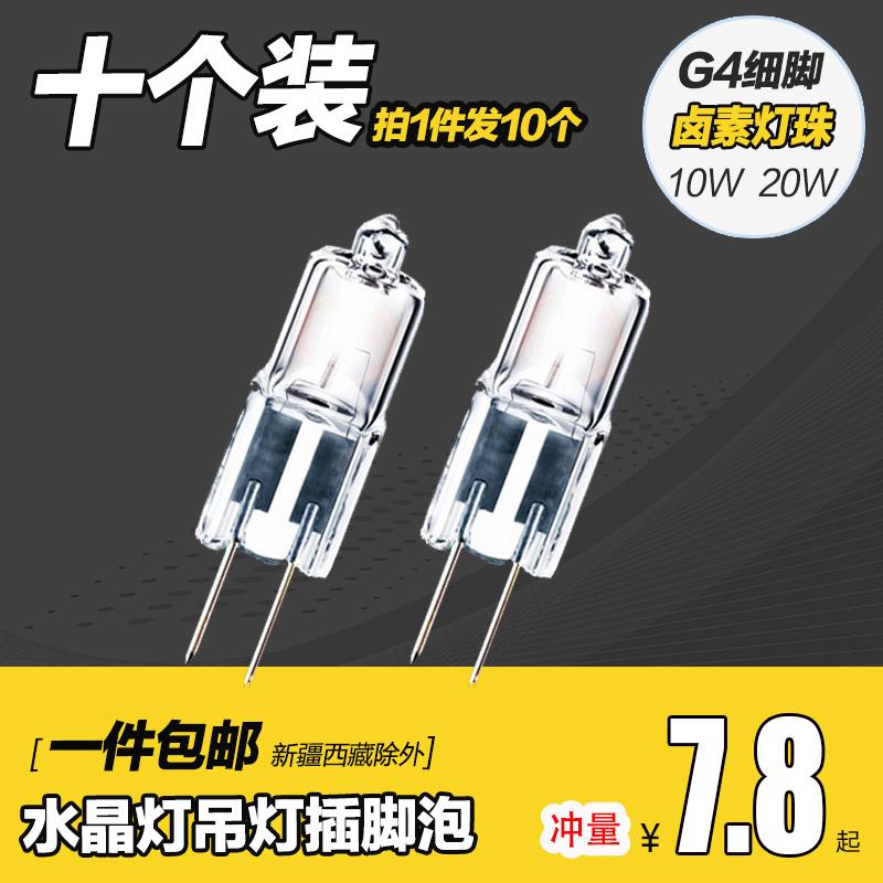 【10个装】G4?#28006;?2v钨丝35W 灯泡20w插细脚10w低压水晶卤素灯50w