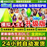 模拟人生4中文SIMS4全集送人物房屋外网Mod全部资料片DLC绿色生活