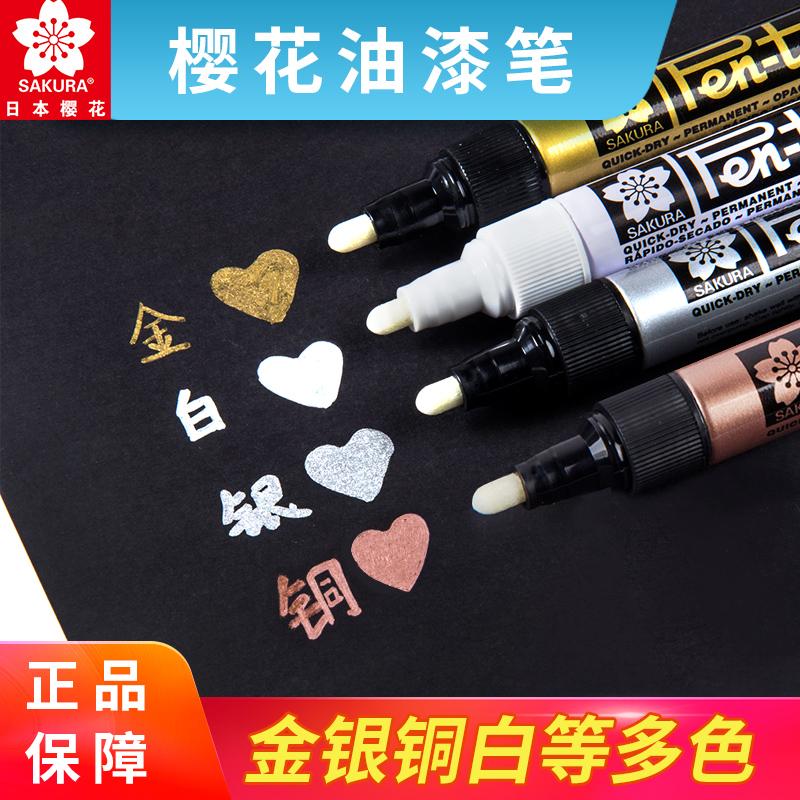 SAKURA/樱花记号笔油漆/记号笔质量