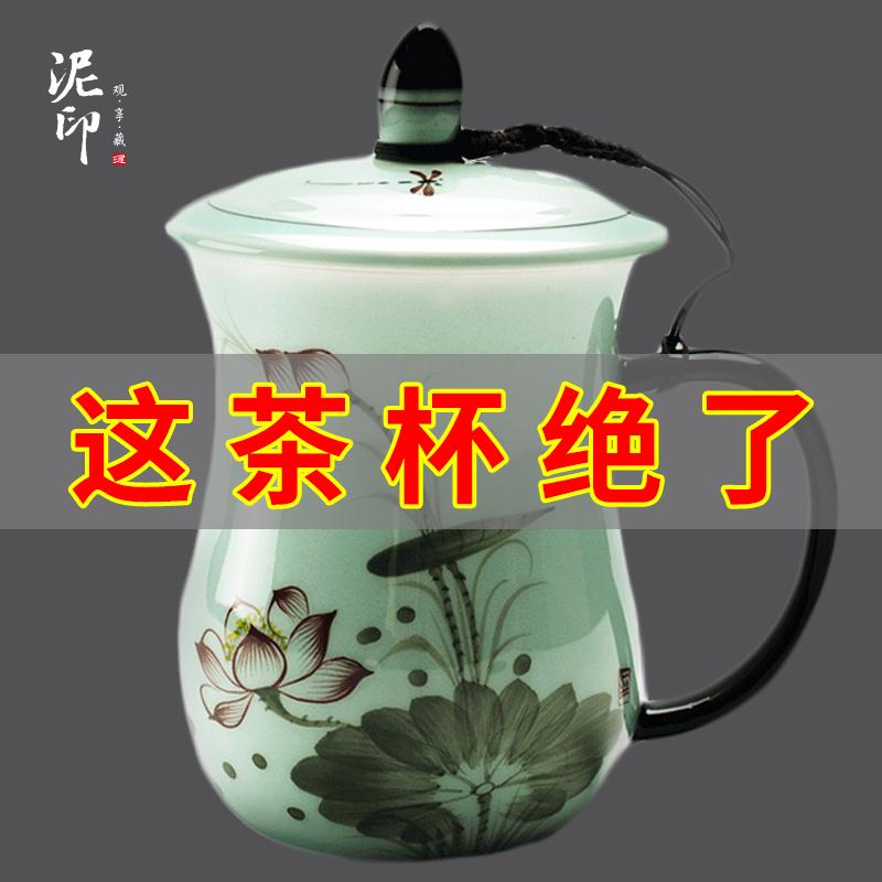 龙泉青瓷茶杯陶瓷单个手绘带盖过滤办公室茶水分离泡茶杯家用杯子