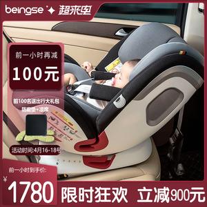 德国贝婴适新生宝宝安全汽车座椅