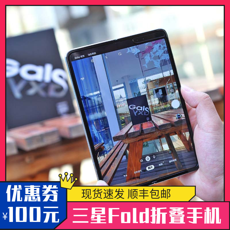 新品三星折疊屏5G手機翻蓋手機Samsung/三星 三星GALAXY F
