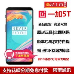 新品 白色现货一加5OnePlus/一加 5T 1 5手机全网通4G手机一加5t6