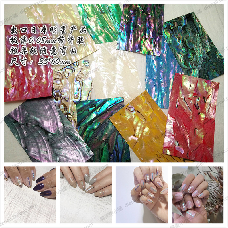 Star products exported to Japan extremely thin 0.08mm nail shell stickers with back glue