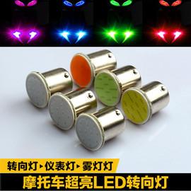 摩托LED转向灯改装配件助力仿迅鹰踏板车鬼火转弯灯 LED转向灯泡