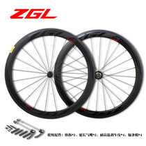 ZGL Carbon Fiber Highway Wheel group 700C opening 50mm40mm high frame wheel competitive competition carbon knife C50