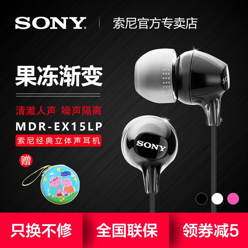 Sony/索尼 MDR-EX15LP手机耳机入耳式重低音炮通用耳塞mp3随身音乐女生苹果安卓笔记本平板电脑游戏耳麦原装