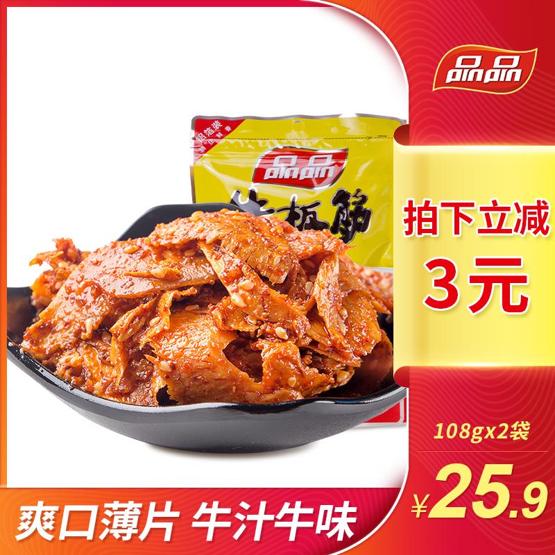 品品牛板筋麻辣香辣四川特产零食小吃辣条片状牛肉板筋袋装108gx2