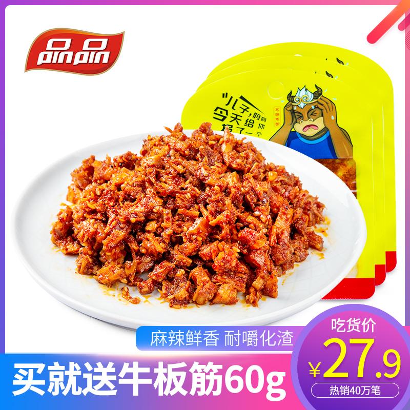 品品牛板筋 麻辣烧烤味牛肉干辣条零食小吃散装小包装12g*20袋