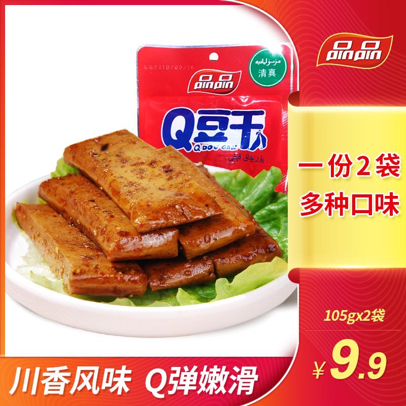 品品逗嘴q豆干麻辣烧烤五香味豆腐干零食小吃散装小包装105gx2袋