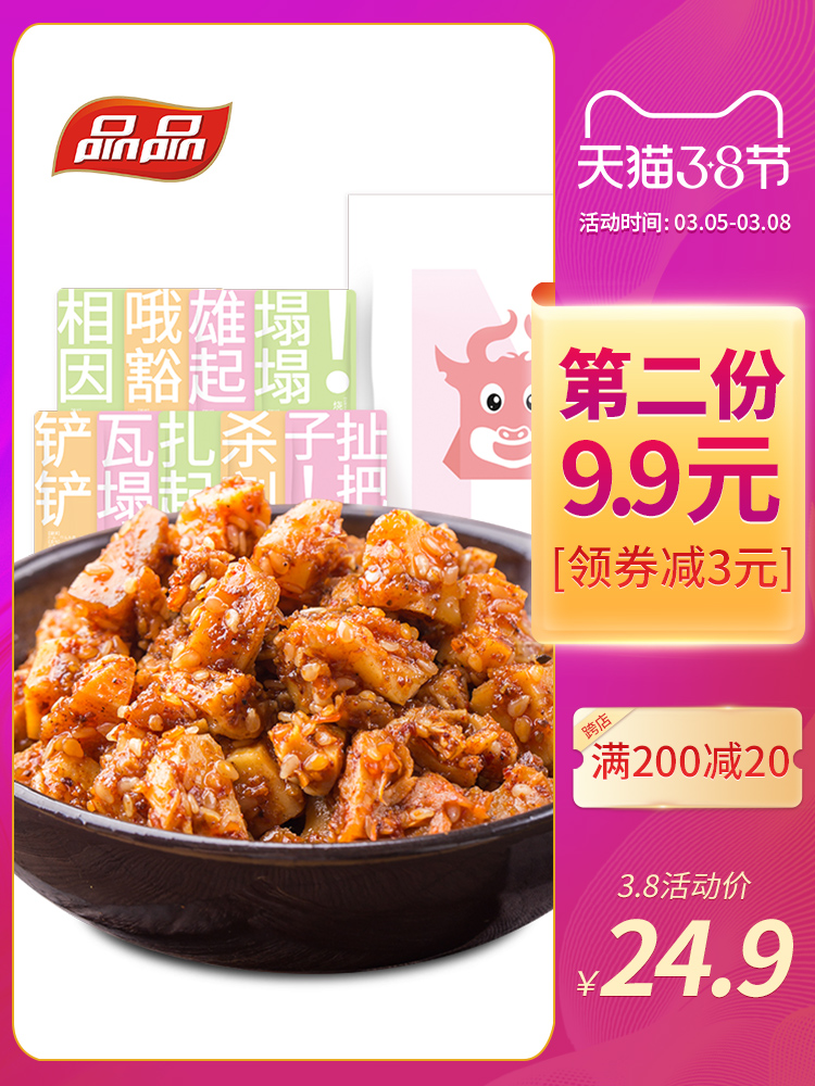 网红品品成都牛板筋麻辣烧烤香辣味零食小吃四川独立小包装约20包