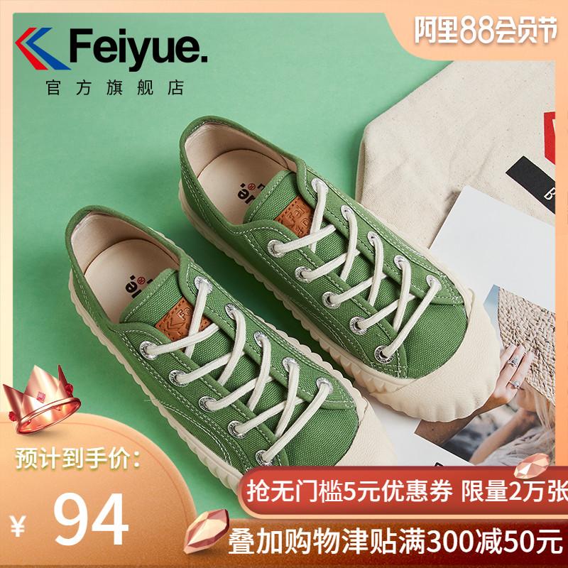 feiyue8328飞跃女鞋饼干鞋秋季新款小白鞋时尚韩版街拍潮鞋