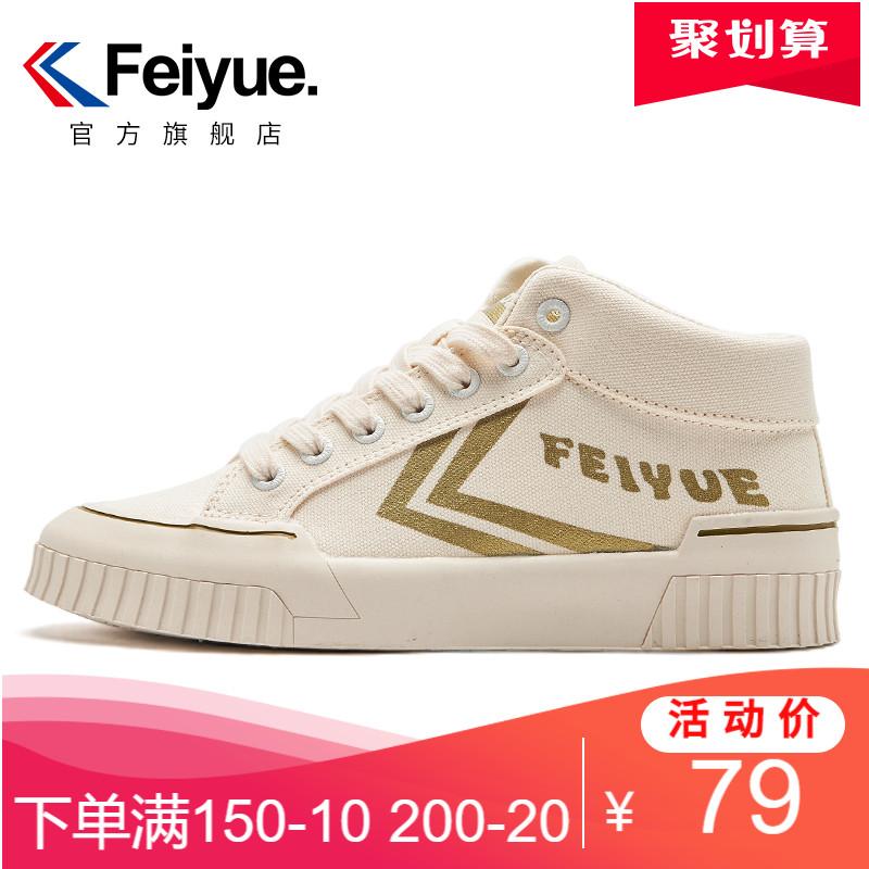 【特价】feiyue/飞跃帆布鞋女中帮复古运动休闲鞋潮流板鞋8360图片