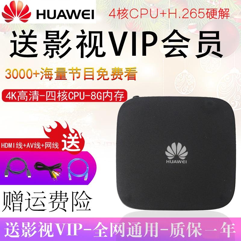 華為悅盒EC6108v9C網路電視機頂盒家用4K高清播放器WIFI全網通用