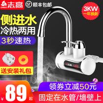即热式加热速热水龙头厨房卫生间淋浴电热水龙头HDPT3PUT普特