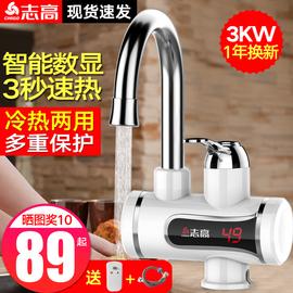 志高电热水龙头即热式速热加热厨房宝快速过自来水热家用电热水器图片