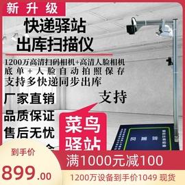 快递驿站出库乡镇自助签收扫码取件拍照保存扫描器一体设备高拍仪