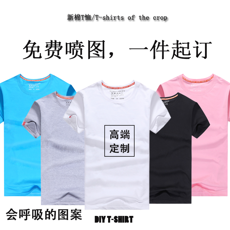 Custom T-Shirt short sleeve cotton DIY team class dress party logo advertising shirt work clothes spray picture mens and womens printing flower
