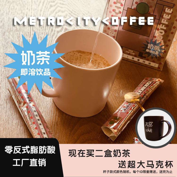 巧扑咖啡MetroCity奶茶粉醇厚阿萨姆三合一速溶原味港式热销饮品
