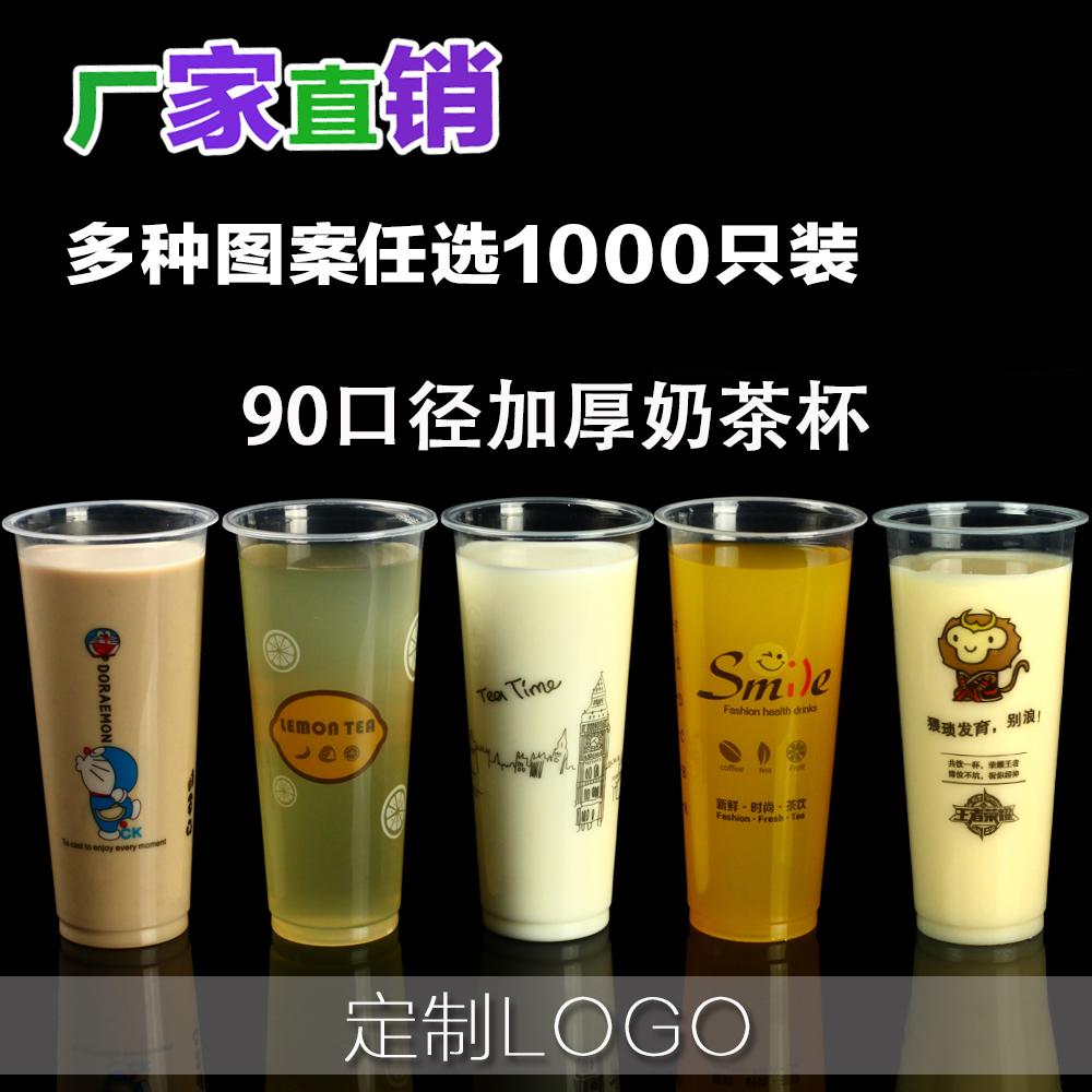 90口�侥滩璞�500ml果汁杯一次性杯子冷�1000只�b�料杯700塑料杯