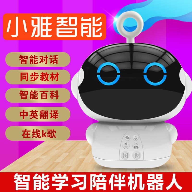 儿童智能机器人ai对话语音高科技 多功能益智玩具wifi家庭教育学习早教机