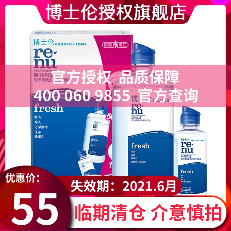 Boshilun Runming clear and transparent 500 + 120ml invisible contact lens eye care solution bottle