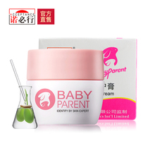 Nobilhang baby treasure ointment 20g baby saliva wet itch skin cream baby buttock cream baby treasure buttock ointment