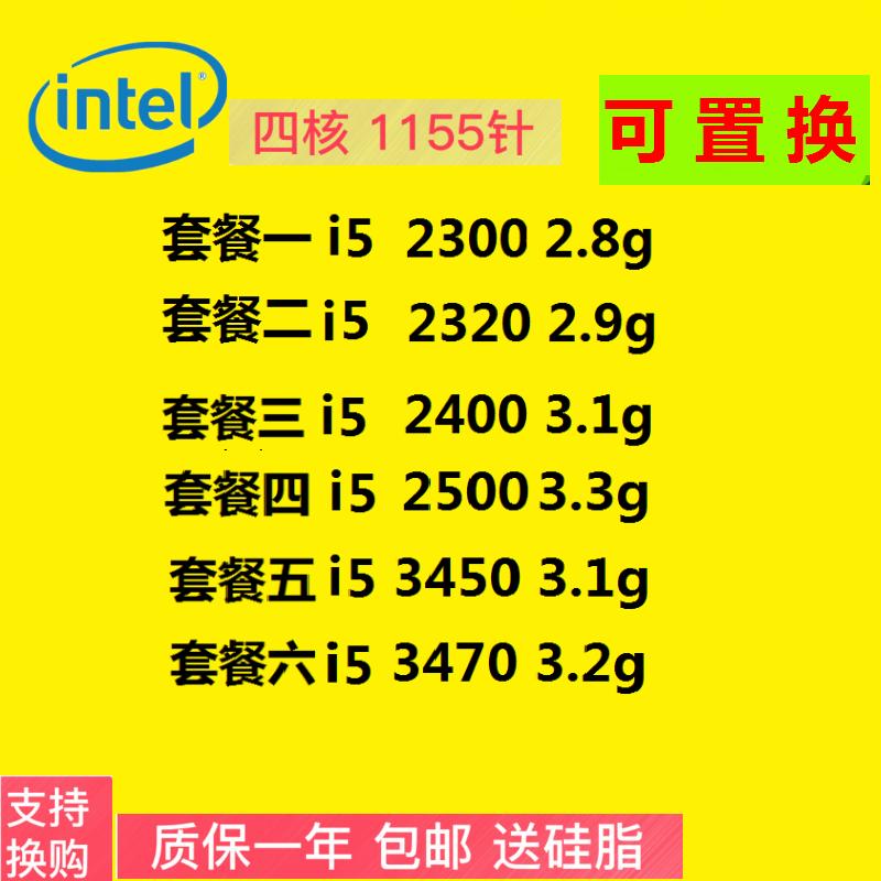 i5-2300 2320 i5 2400 i5 2500 3450 i5 3470 cpu 3550 i5 3570