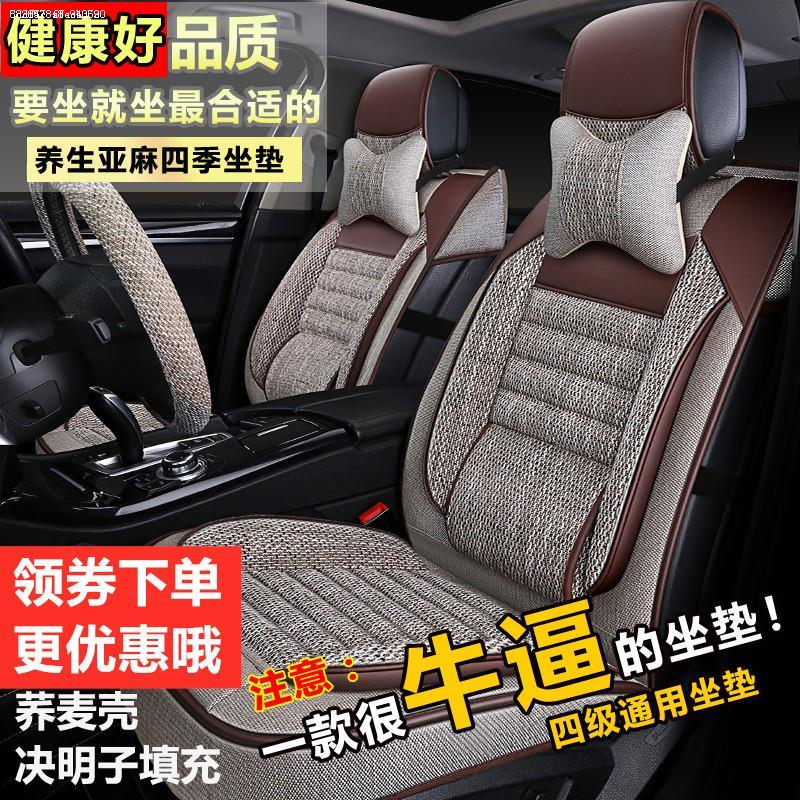 新款上汽名爵17款mg6专车专用汽车坐垫全包围四季通用mg6亚麻座套,可领取10元天猫优惠券