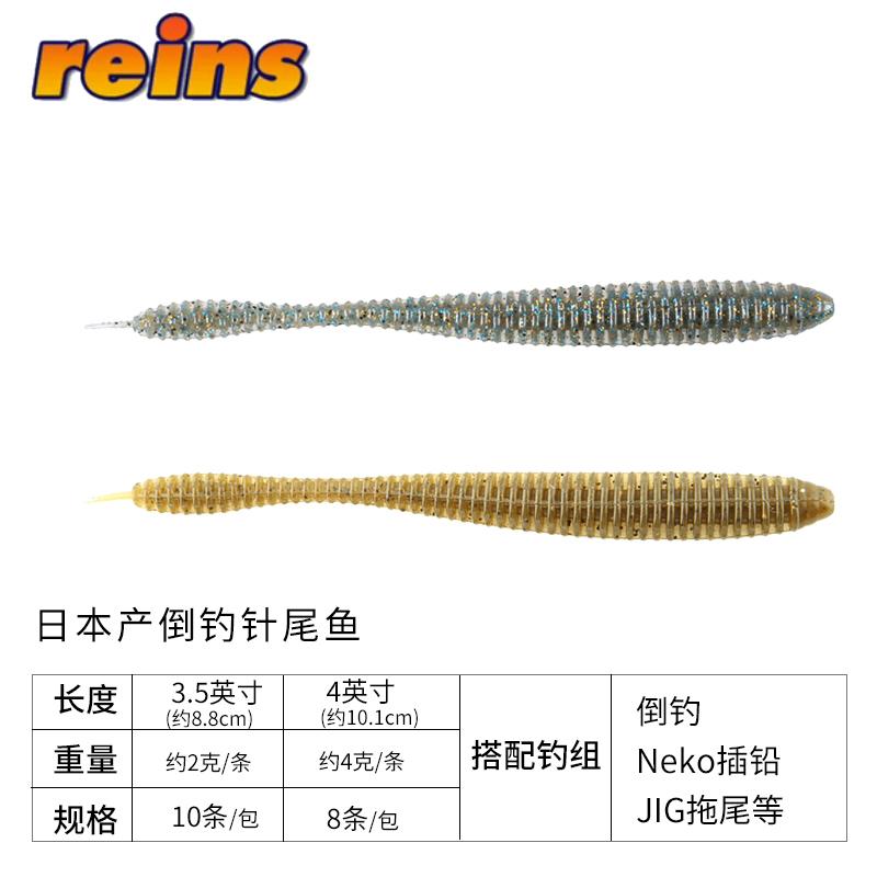 日本产 REINS bubbling shaker 倒钓针尾鱼精细钓路亚软饵钓鱼饵