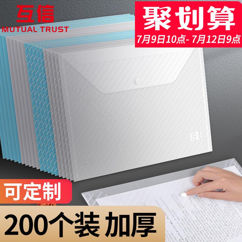 50个文件袋透明A4文件夹按扣袋塑料资料档案文件袋收纳办公用品可定制批发资料夹网格帆布试卷多层小清新包邮