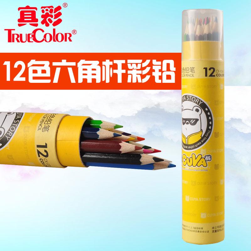 真彩彩色铅笔CK-036-12桶装绘画 套装彩铅 绘图涂鸦笔 12色