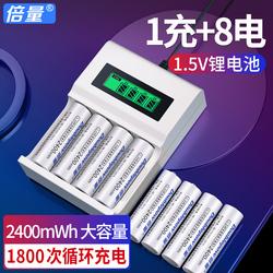 倍量5号7号可充电电池充电器1.5v锂电池套装通用大容量五号七号aa