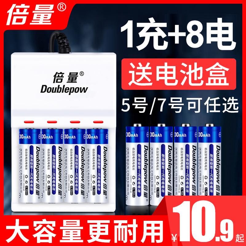 倍量 5号充电电池7号通用可充电电池套装五号七号儿童玩具电池充电器AAA型镍氢电池5号大容量包邮可代替1.5v