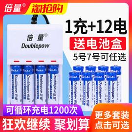 倍量5号7号充电电池通用可充电电池套装七号五号电池充电器代1.5VAAA型鼠标儿童玩具大容量电池 5号非干电池图片