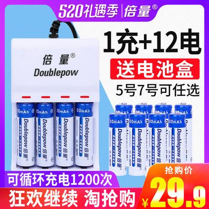 倍量 5号7号充电电池通用12节可充电电池套装七号五号电池充电器 AA/AAA玩具电池可代替1.5V锂电池镍氢遥控器