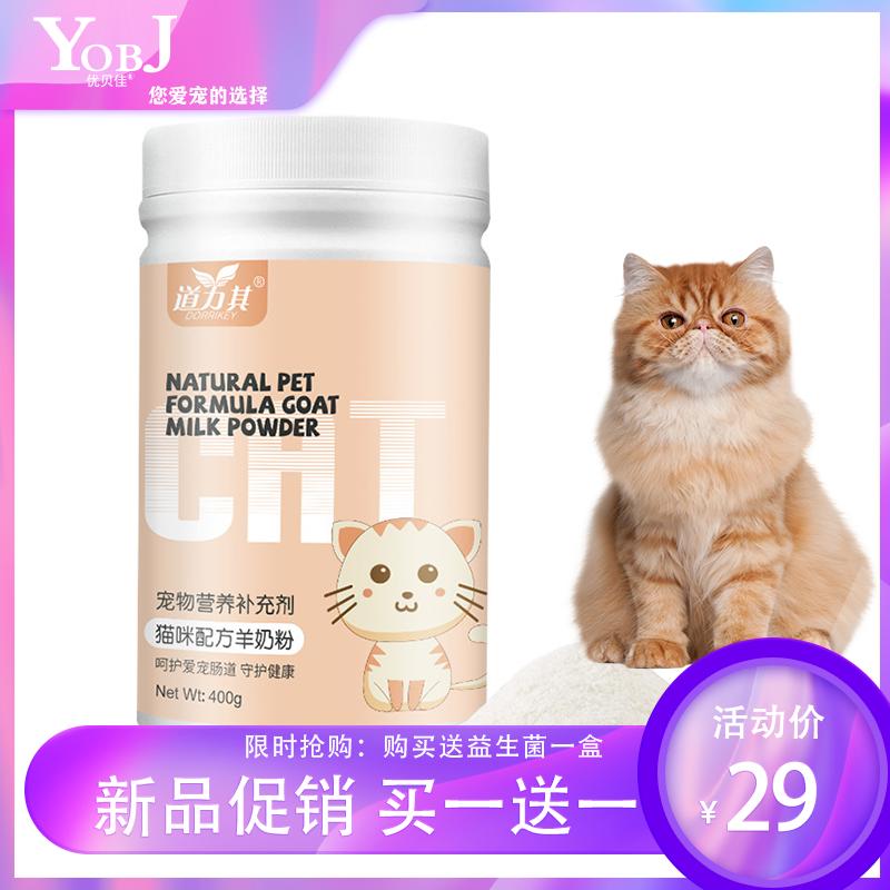 Daoliqi pet dog sheep milk powder 400g cat milk powder health products calcium supplement pet products